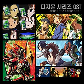 디지몬시리즈 (Original Soundtrack)