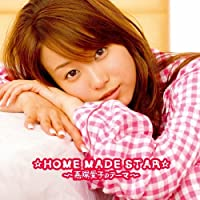 ☆HOME MADE STAR☆~嘉陽愛子のテーマ~(初回限定盤)