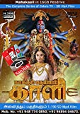 Kakkum Deivam Kaali - Full Series Of Tamil TV Serial - 190 SD