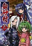 白砂村: 2 (REXコミックス)