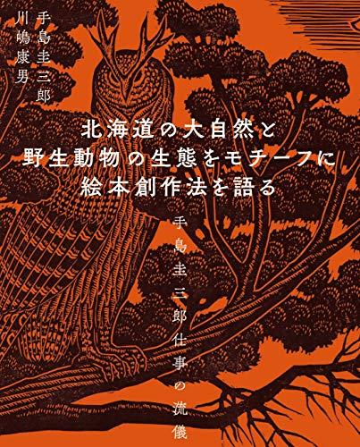 北海道の大自然と野生動物の生態をモチーフに絵本創作法を語るの詳細を見る