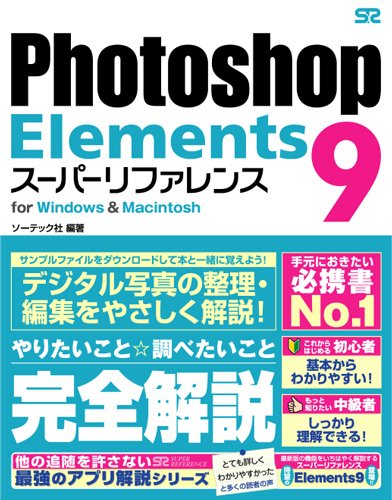 Photoshop Elements 9 スーパーリファレンス for Windows&Macintosh