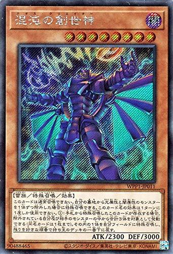 遊戯王カード 混沌の創世神 シークレットレア ワールドプレミアムパック2020 WPP1   効果モンスター 闇属性 雷族