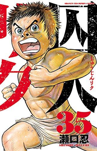 囚人リク(35) (少年チャンピオン・コミックス) - 瀬口忍