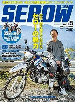 [ダートスポーツ編集部]のSEROW ONLY vol.5 (セローオンリー) [雑誌]