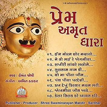 Prem Amrutdhara Swaminarayan Kirtan