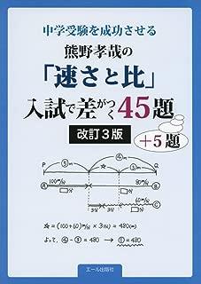 中学受験を成功させる 熊野孝哉の「速さと比」入試で差がつく45題+5題 改訂3版 (YELL books)