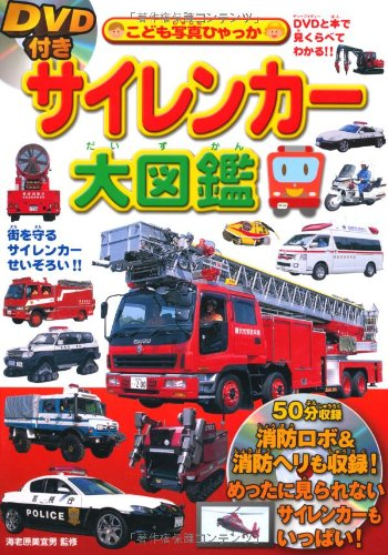 DVD付き サイレンカー大図鑑 (こども写真ひゃっか)