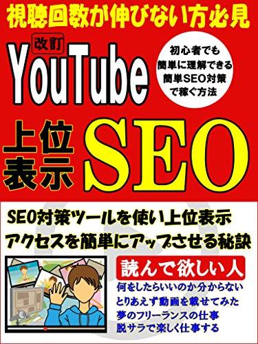 YouTube上位表示簡単SEO対策【副業】【サラリーマン】