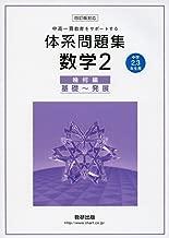 体系問題集数学2幾何編―中高一貫教育をサポートする