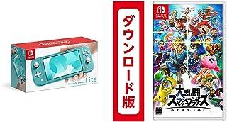 Nintendo Switch Lite ターコイズ + 大乱闘スマッシュブラザーズ SPECIAL - Switch|オンラインコード版 セット