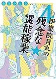 伊集院月丸の残念な霊能稼業(4) (Nemuki+コミックス)