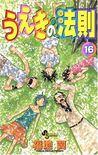うえきの法則 16 (16) (少年サンデーコミックス)