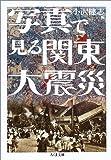 写真で見る関東大震災 (ちくま文庫)