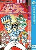 聖闘士星矢 22 (ジャンプコミックスDIGITAL)