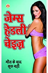 Maut Ke Bad Kuchh Nahin (Hindi) Kindle Edition