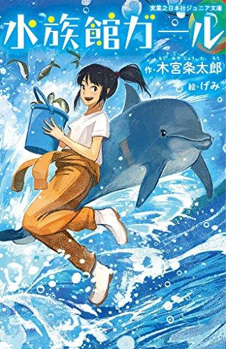 水族館ガール (実業之日本社ジュニア文庫)