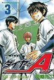 ダイヤのA(3) (週刊少年マガジンコミックス)
