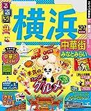 るるぶ横浜 中華街 みなとみらい'21 (るるぶ情報版(国内))