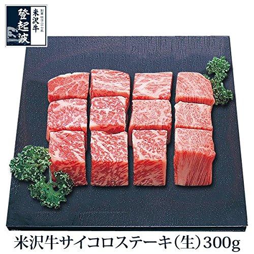 米沢牛登起波 米沢牛 サイコロステーキ(ロース) 300g【化粧箱入り】