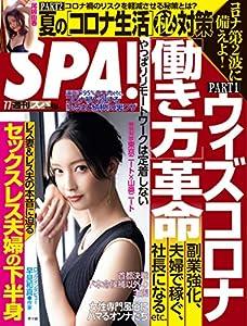 週刊SPA!(スパ)  2020年 7/7 号 [雑誌] 週刊SPA! (デジタル雑誌)