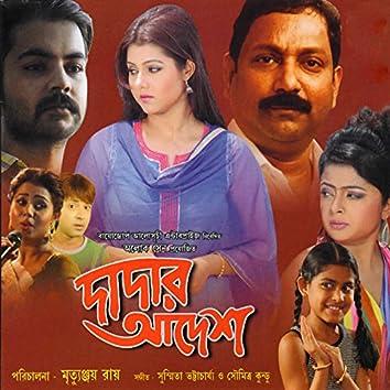 Dadar Aadesh (Original Motion Picture Soundtrack)