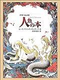 人魚の本 (世界の民話館)