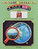 湖 (世界の地理トップ10―いろいろな地形・さまざまなくらし)