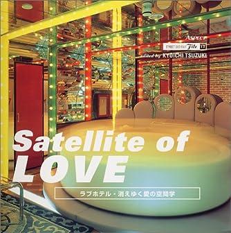 Satellite of LOVE―ラブホテル・消えゆく愛の空間学 (ストリートデザインファイル)