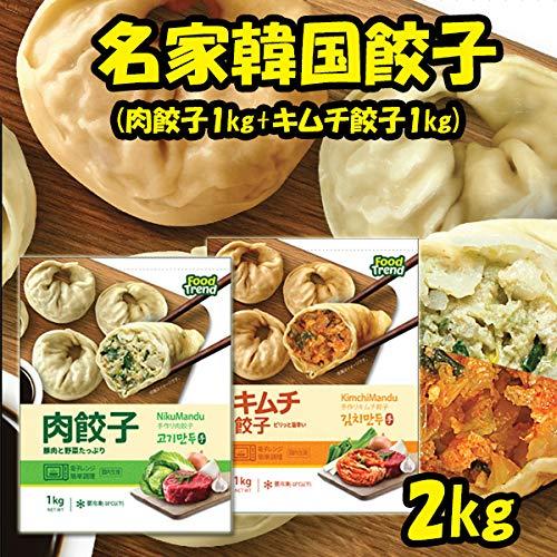 名家韓国餃子2�s(肉餃子1�s+キムチ餃子1�s)