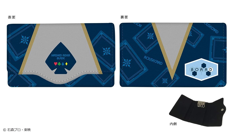 平成仮面ライダーシリーズ 仮面ライダー 剣 キーケース Vol.2 01