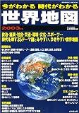 今がわかる時代がわかる世界地図 (2003年版) (Seibido mook)