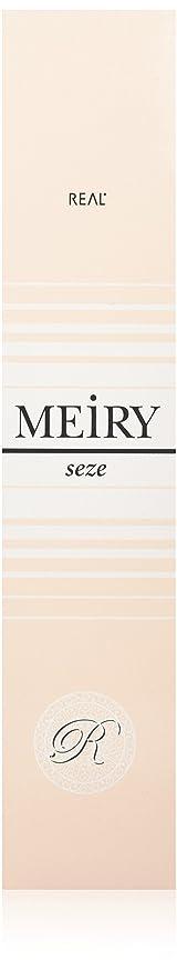 鳴らす後第五メイリー セゼ(MEiRY seze) ヘアカラー 1剤 90g 8NB