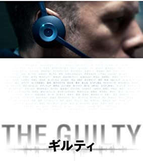 THE GUILTY/ギルティ(字幕版)