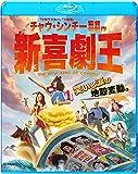 新喜劇王 [Blu-ray] image