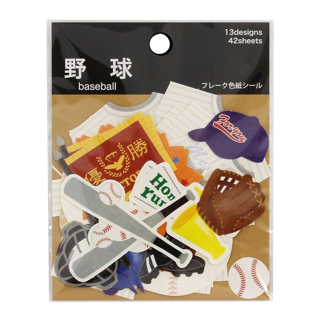 非アクティブ放出ダム学研ステイフル 色紙 シール フレーク 野球 M04252