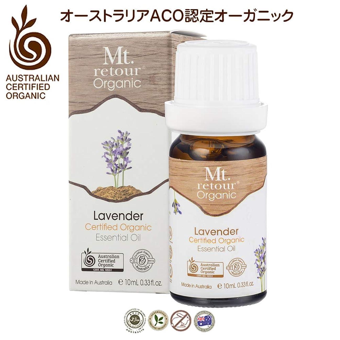 貫通するオーナーオーチャードMt. retour ACO認定オーガニック ラベンダー10ml エッセンシャルオイル(無農薬有機栽培)アロマ