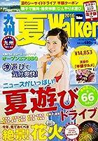 九州夏Walker2016 ウォーカームック
