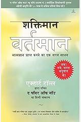 Shaktiman Vartaman: The Power Of Now In Hindi (Hindi Edition) Kindle Edition