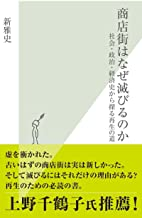 表紙: 商店街はなぜ滅びるのか~社会・政治・経済史から探る再生の道~ (光文社新書) | 新 雅史
