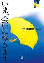 表紙: いま、会いにゆきます (小学館文庫) | 市川拓司