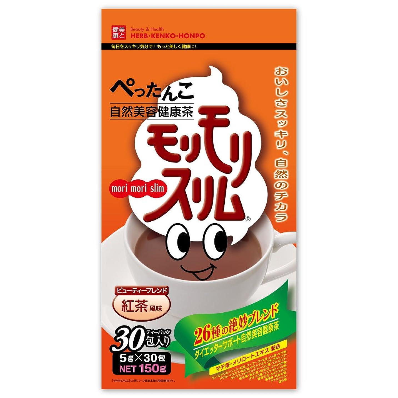 蛾縮約カバーハーブ健康本舗 モリモリスリム(紅茶風味) (30包)