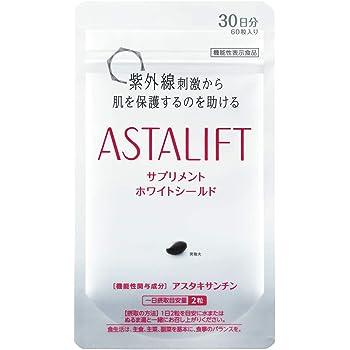 アスタリフト(FUJIFILM) サプリメント ホワイトシールド (30日分) 飲む紫外線ケア アスタキサンチン [機能性表示食品]