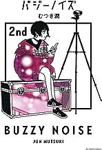 表紙: バジーノイズ(2) (ビッグコミックス)   むつき潤
