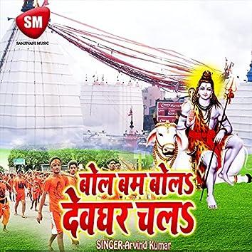 Bol Bam Bola Devghar Chala (Shiv Bhajan)