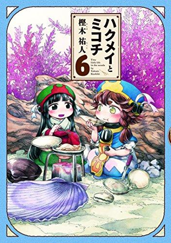 ハクメイとミコチ 6巻 (ハルタコミックス)の詳細を見る
