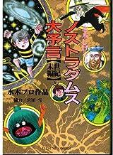 ノストラダムス大予言 世紀末編 (タツミコミックス)