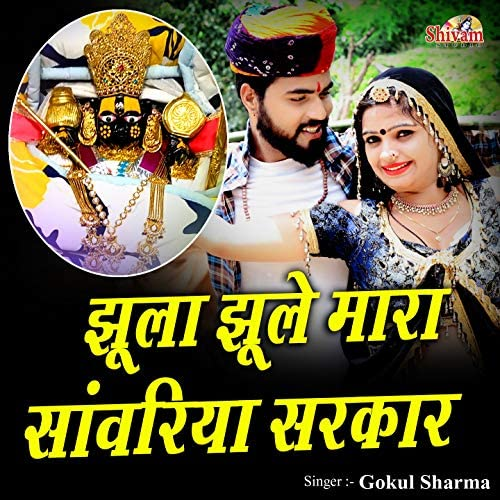 Gokul Sharma