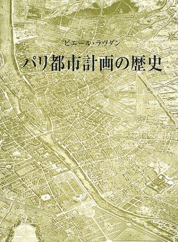 パリ都市計画の歴史の詳細を見る