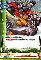 バディファイトDDD(トリプルディー) うつせみの術(ホロ仕様)/轟け! 無敵竜!!/シングルカード/D-BT02/0086